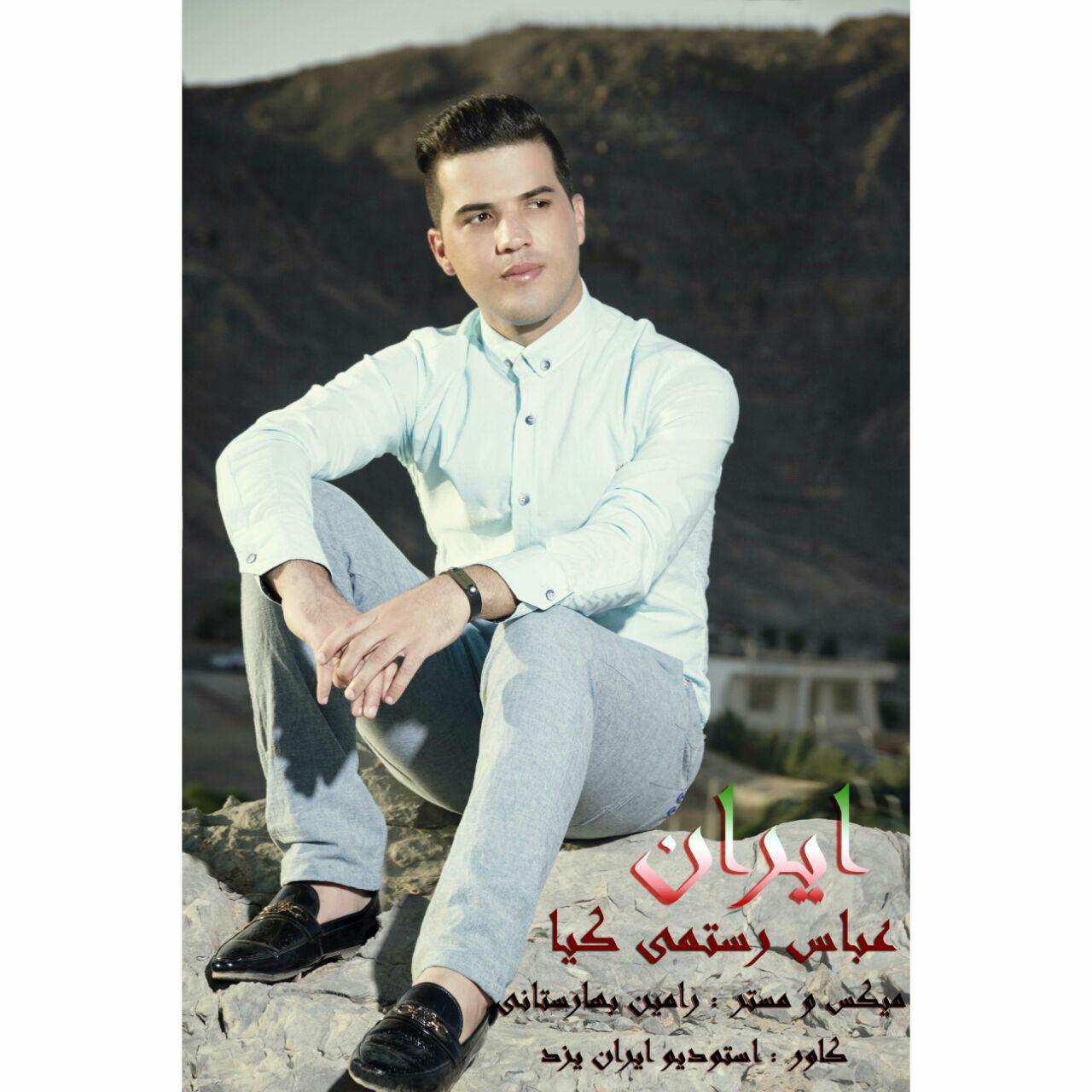 نامبر وان موزیک   دانلود آهنگ جدید Abbas-Rostami-Kia-Iran