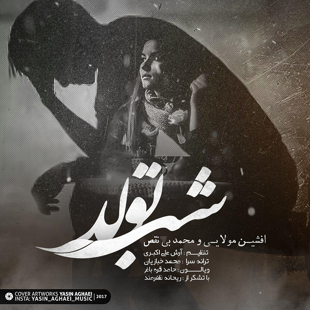 نامبر وان موزیک | دانلود آهنگ جدید Afshin-Molaei-Mohammad-Binaghs-Shab-Tavallod