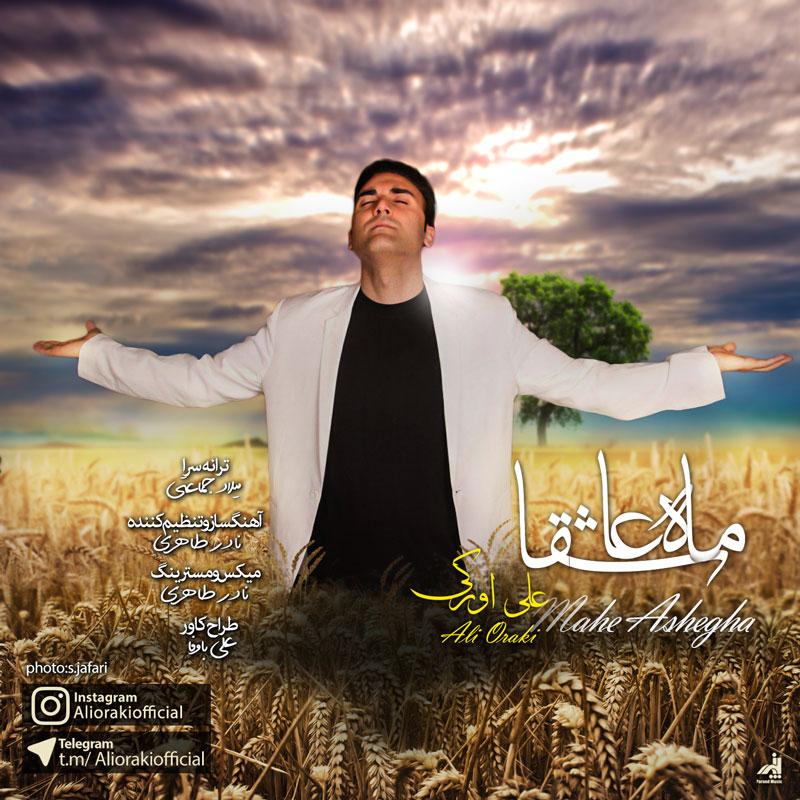 نامبر وان موزیک | دانلود آهنگ جدید Ali-Oraki-Mahe-Ashegha