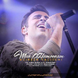 نامبر وان موزیک   دانلود آهنگ جدید Alireza-Talischi-Man-Hamoonam-300x300