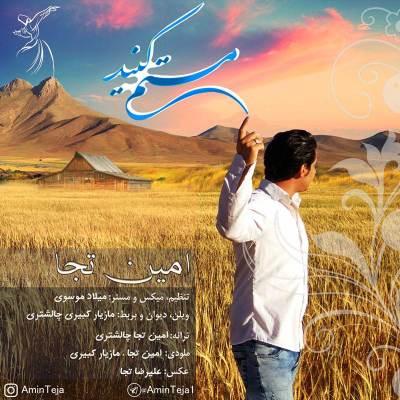 نامبر وان موزیک | دانلود آهنگ جدید Amin-Teja-Mastam-Konid