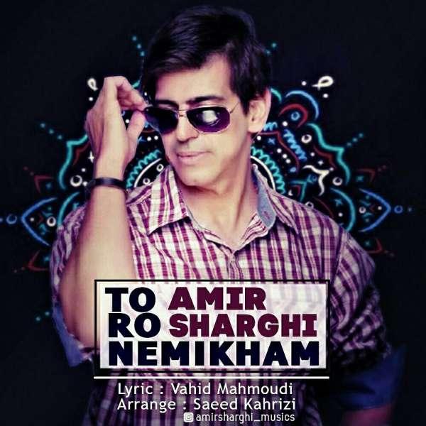نامبر وان موزیک | دانلود آهنگ جدید Amir-Sharghi-To-Ro-Nemikham