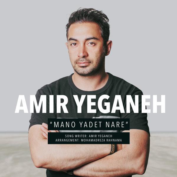 نامبر وان موزیک   دانلود آهنگ جدید Amir-Yeganeh-Mano-Yadet-Nare