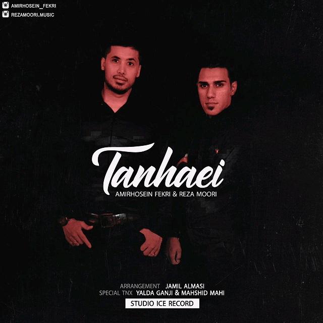 نامبر وان موزیک | دانلود آهنگ جدید Amirhosein-Fekri-Ft-Reza-Moori-Tanhaei