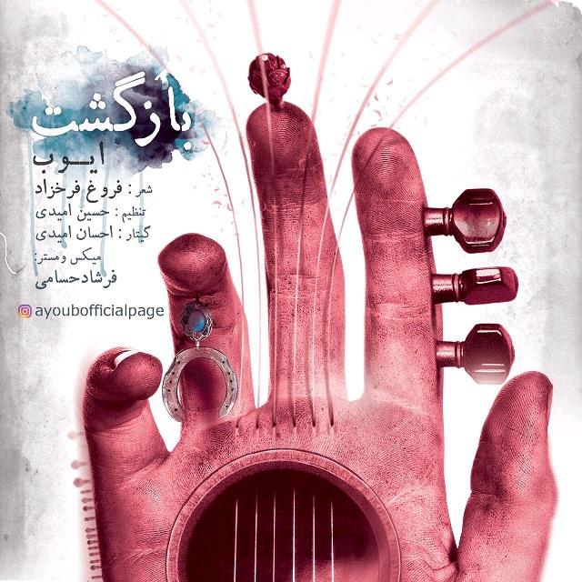 نامبر وان موزیک | دانلود آهنگ جدید Ayoub-Bazgasht