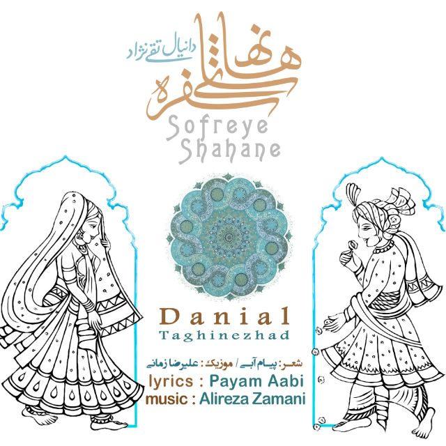نامبر وان موزیک | دانلود آهنگ جدید Danial-Taghizadeh-Sofreye-Shahane