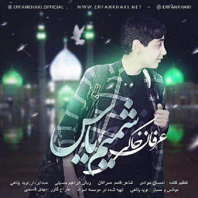 نامبر وان موزیک | دانلود آهنگ جدید Erfan-Khaki-Shamim-Yas