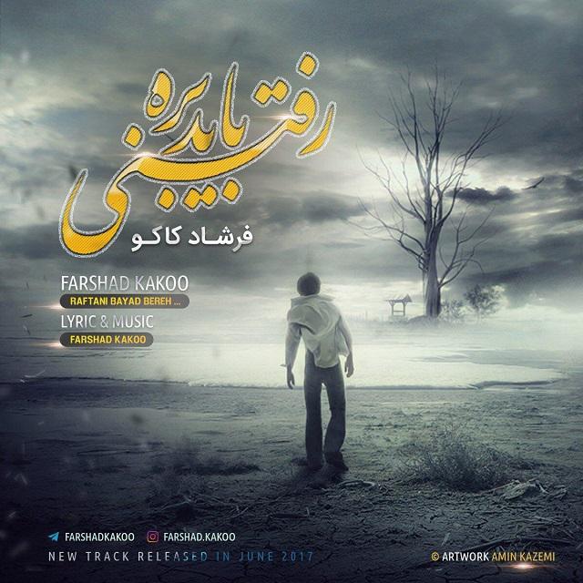 نامبر وان موزیک | دانلود آهنگ جدید Farshad-Kakoo-Raftani-Bayad-Bere