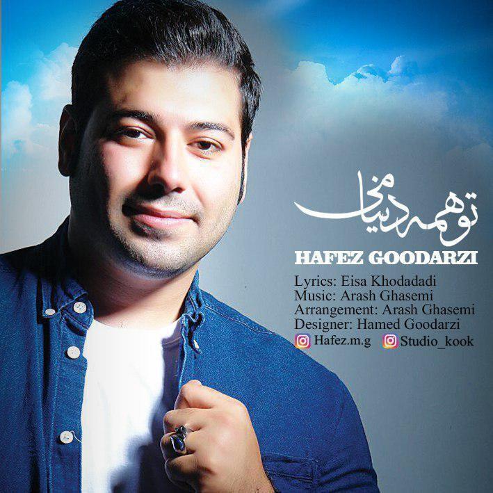 نامبر وان موزیک | دانلود آهنگ جدید Hafez-Goodarzi-To-Hame-Donyami