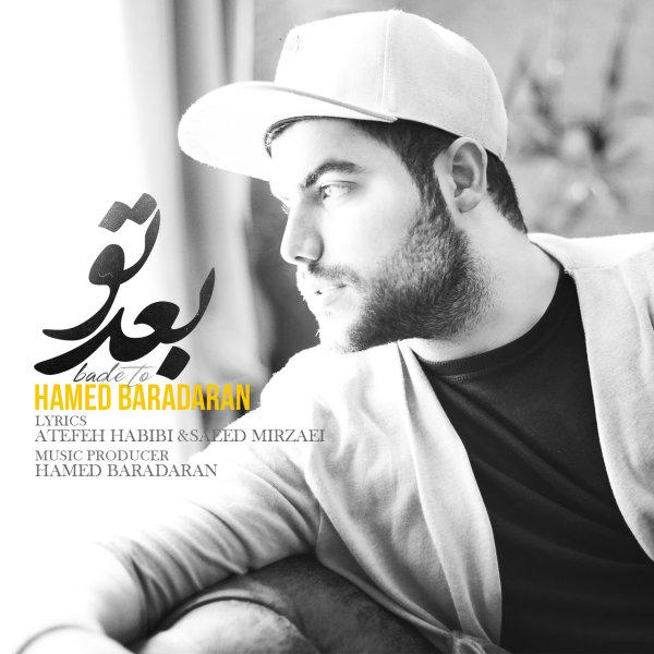 نامبر وان موزیک | دانلود آهنگ جدید Hamed-Baradaran-Bade-To