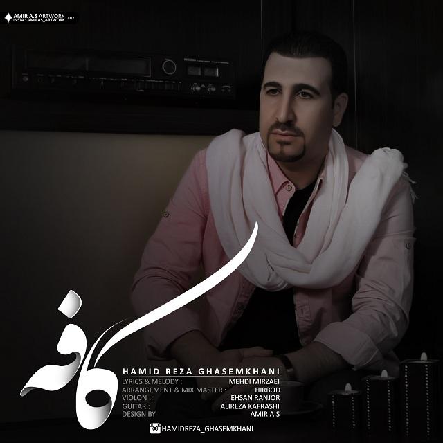 نامبر وان موزیک | دانلود آهنگ جدید Hamidreza-Ghasemkhani-Cafe