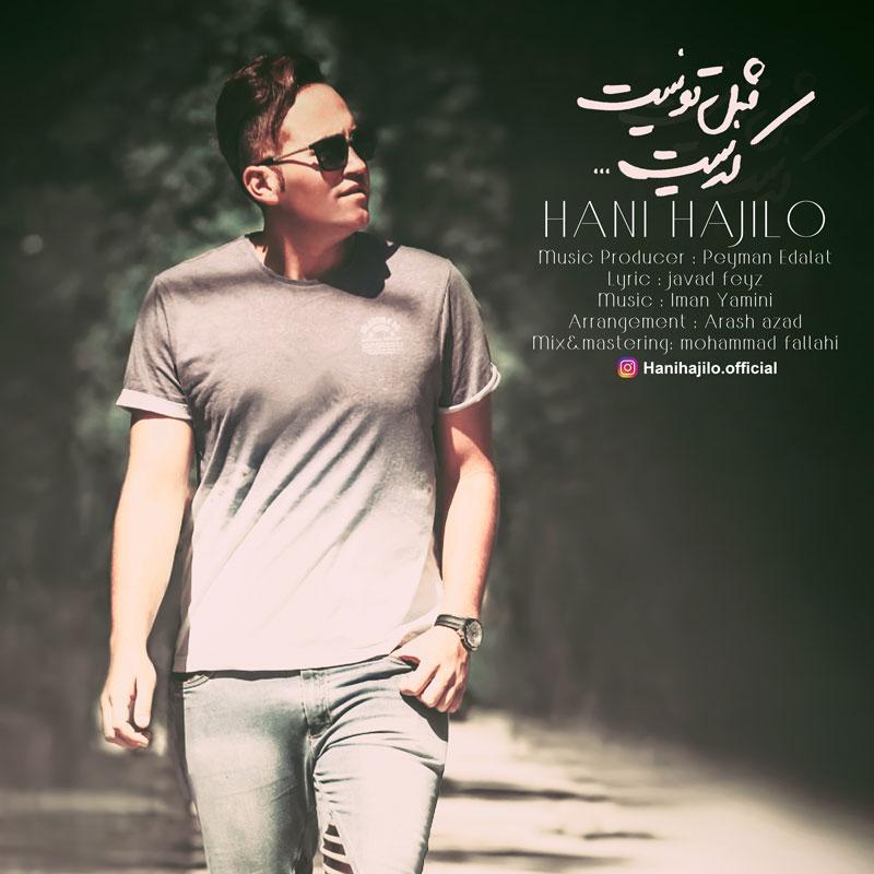 نامبر وان موزیک | دانلود آهنگ جدید Hani-Hajilo-Mesle-To-Nist-Ke-Nist