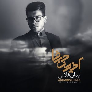 نامبر وان موزیک | دانلود آهنگ جدید Iman-Gholami-Akharin-Harfa-300x300