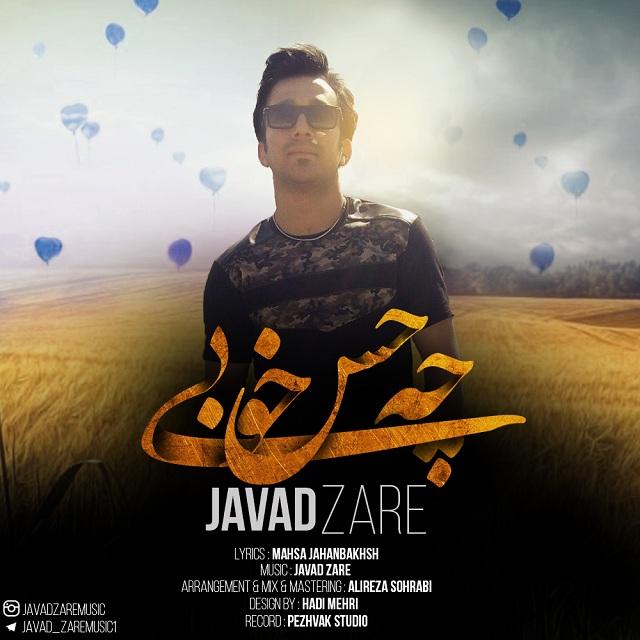 نامبر وان موزیک | دانلود آهنگ جدید Javad-Zare-Che-Hesse-Khoobi