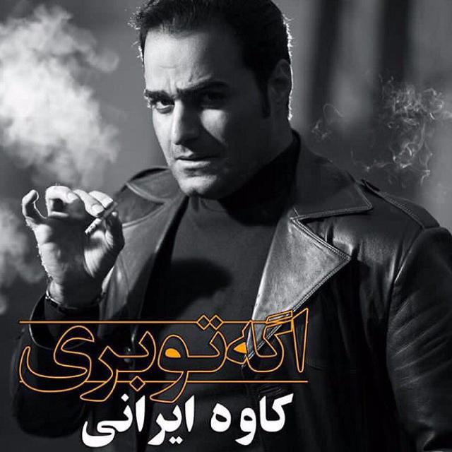 نامبر وان موزیک | دانلود آهنگ جدید Kaveh-Irani-Age-To-Beri