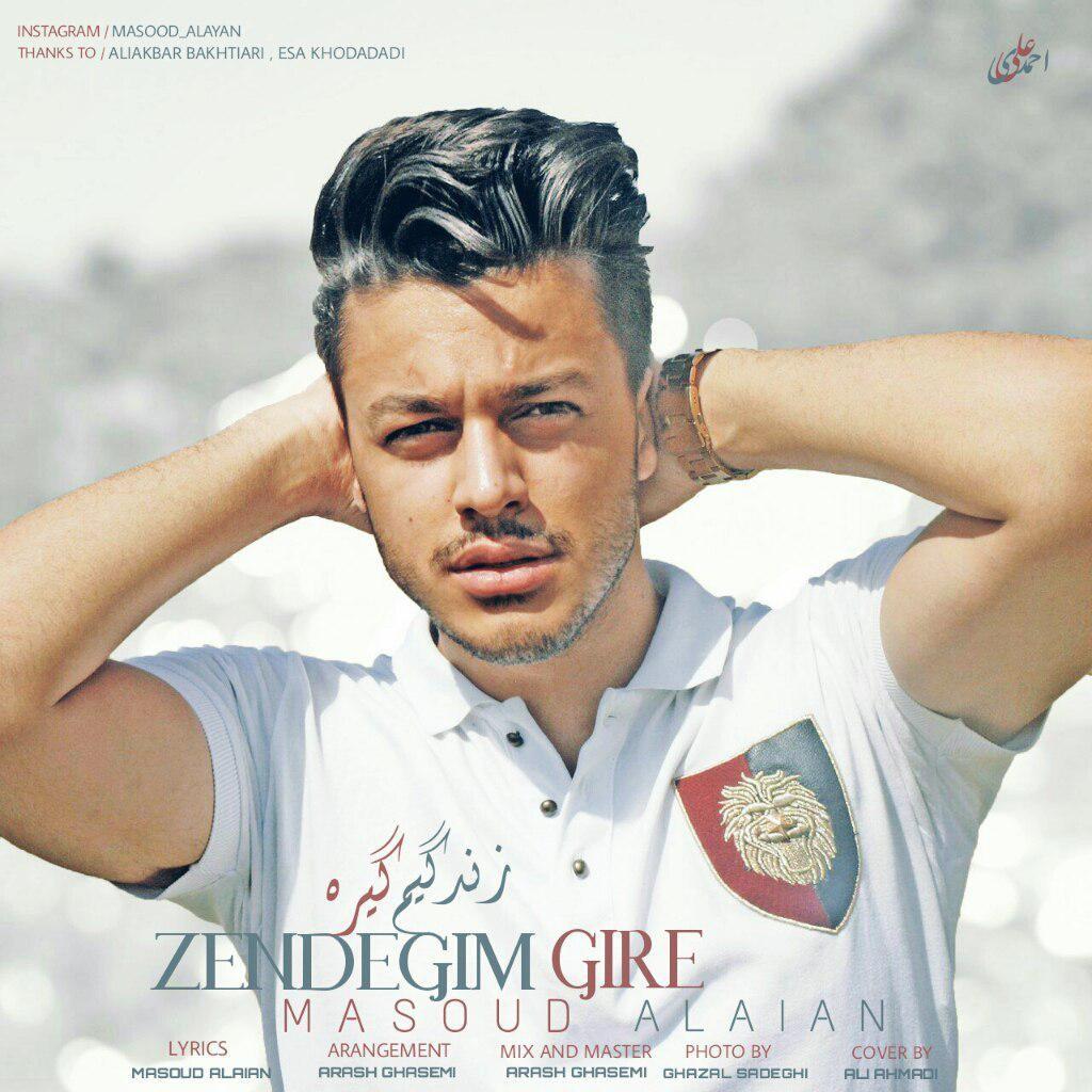 نامبر وان موزیک | دانلود آهنگ جدید Masoud-Alaian-Zendegim-Gire