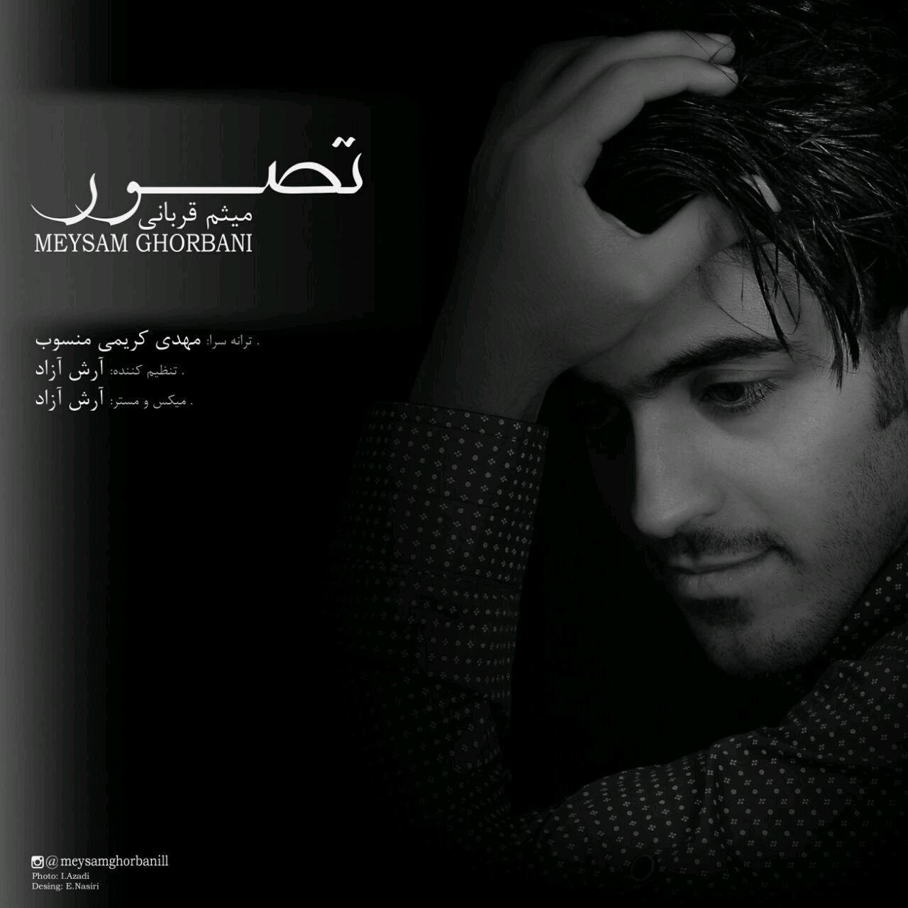 نامبر وان موزیک | دانلود آهنگ جدید Meysam-Ghorbani-Tasavor