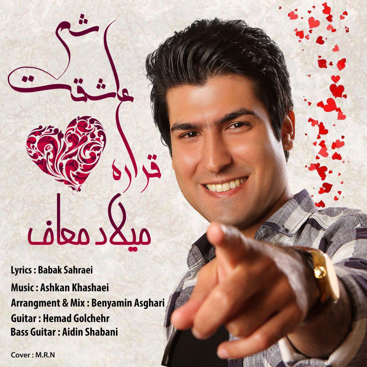 نامبر وان موزیک | دانلود آهنگ جدید Milad-Moaf-Gharare-Asheghet-Sham