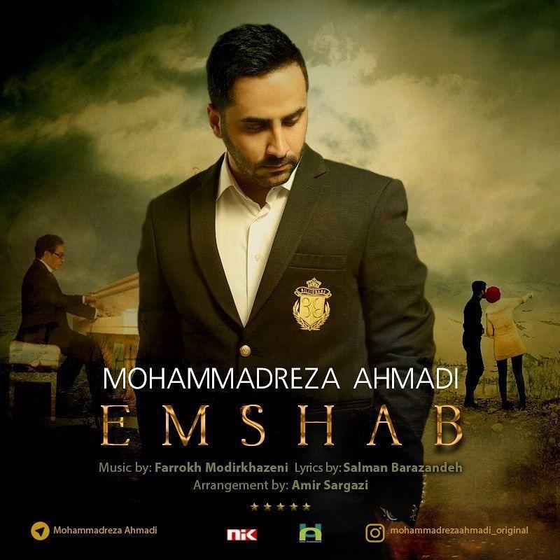 نامبر وان موزیک | دانلود آهنگ جدید Mohammadreza-Ahmadi-Emshab