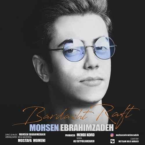 نامبر وان موزیک | دانلود آهنگ جدید Mohsen-Ebrahimzadeh-Bardasht-Raft