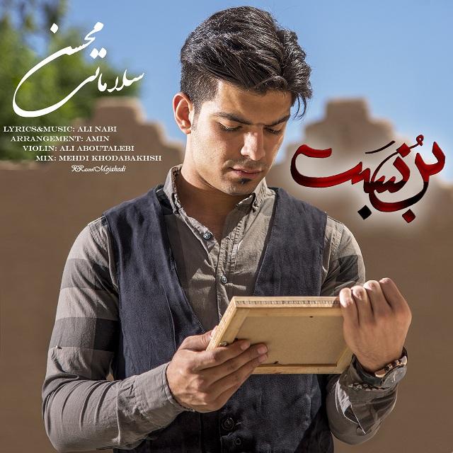 نامبر وان موزیک | دانلود آهنگ جدید Mohsen-Salamati-Bonbast