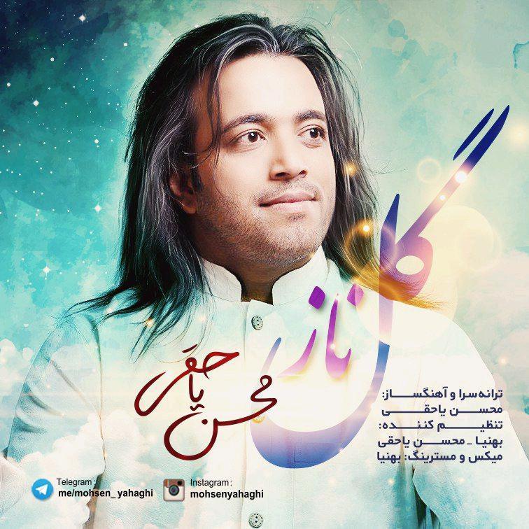 نامبر وان موزیک | دانلود آهنگ جدید Mohsen-Yahaghi-Gole-Naz