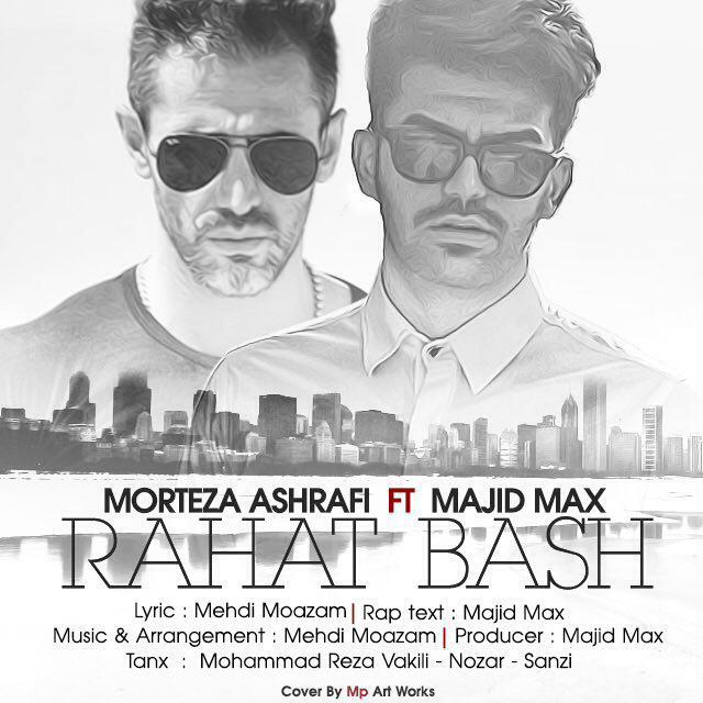 نامبر وان موزیک | دانلود آهنگ جدید Morteza-Ashrafi-Rahat-Bash-Ft-Majid-Max