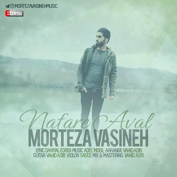 نامبر وان موزیک | دانلود آهنگ جدید Morteza-Vasineh-Nafare-Aval