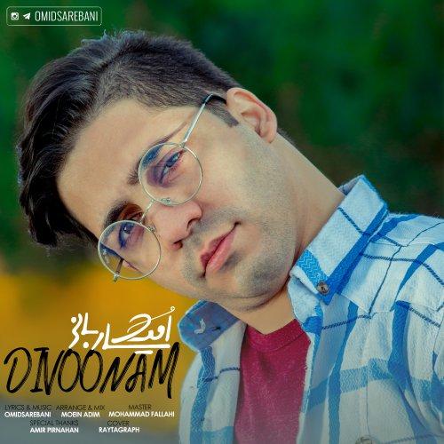 نامبر وان موزیک | دانلود آهنگ جدید Omid-Sarebani-Divoonam