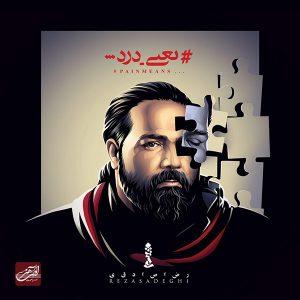 نامبر وان موزیک | دانلود آهنگ جدید Reza-Sadeghi-Yani-Dard-300x300