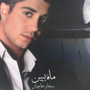 نامبر وان موزیک | دانلود آهنگ جدید Sajad-Hajian-Maho-Bebin-300x300