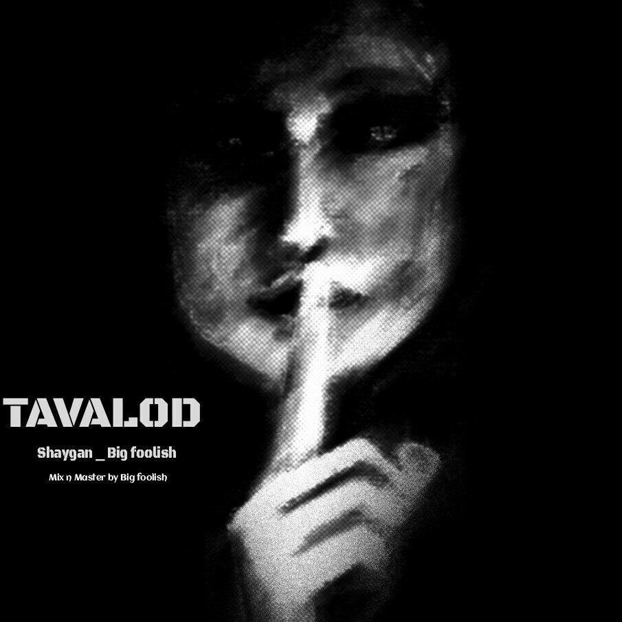 نامبر وان موزیک | دانلود آهنگ جدید Shaygan-Tavalod-Ft-Bigfoolish
