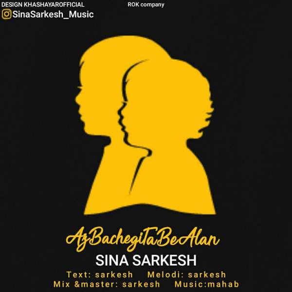 نامبر وان موزیک | دانلود آهنگ جدید Sina-Sarkesh-Az-Bachegi-Ta-Be-Alan