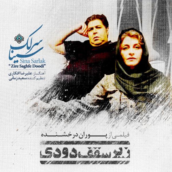 نامبر وان موزیک | دانلود آهنگ جدید Sina-Sarlak-Zire-Saghfe-Doodi