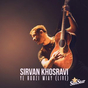 نامبر وان موزیک | دانلود آهنگ جدید Sirvan-Khosravi-Ye-Roozi-Miyay-Live-300x300