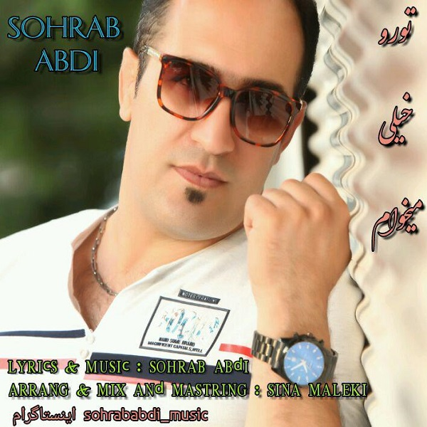 نامبر وان موزیک | دانلود آهنگ جدید Sohrab-Abdi-To-Ro-Kheili-Mikham