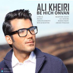 نامبر وان موزیک | دانلود آهنگ جدید Ali-Kheiri-Be-Hich-Onvan-300x300
