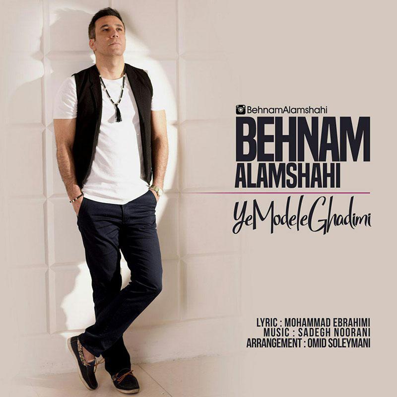 BEHNAM ALAMSHAHI 2016 MP3 СКАЧАТЬ БЕСПЛАТНО