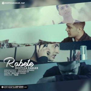 نامبر وان موزیک | دانلود آهنگ جدید MortezA-RangeR-RabeteH-300x300