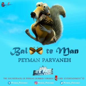 نامبر وان موزیک | دانلود آهنگ جدید Peyman-Baloot-Man-300x300