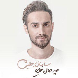 نامبر وان موزیک | دانلود آهنگ جدید Saman-Jalili-Che-Haale-Khoobie-300x300