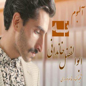 نامبر وان موزیک | دانلود آهنگ جدید Abolfazl-Khandani-Na-300x300