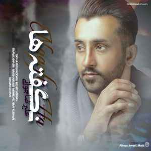 نامبر وان موزیک | دانلود آهنگ جدید Alireza-Javani-Nagofteha-300x300