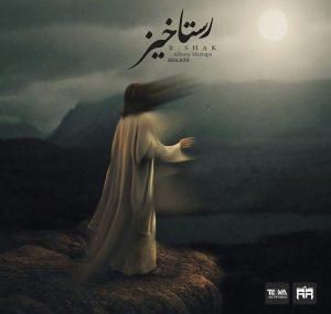 نامبر وان موزیک | دانلود آهنگ جدید R-Shak-Rastakhiz-Cover-300x284