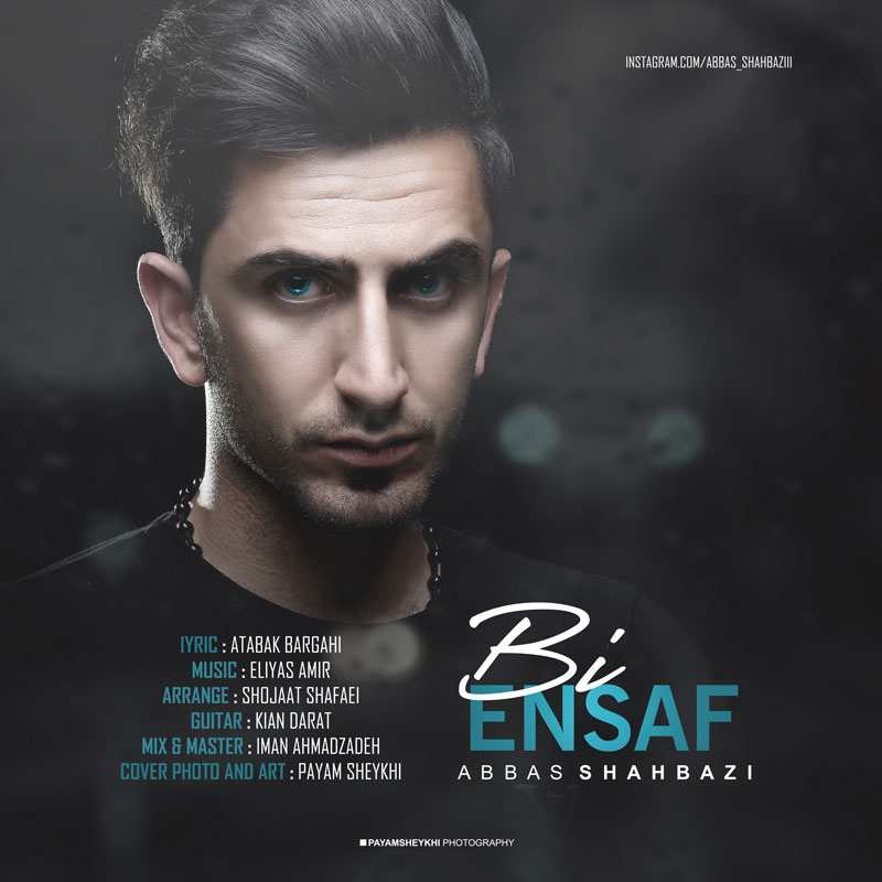 نامبر وان موزیک | دانلود آهنگ جدید Abbas-Shahbazi-Bi-Ensaf