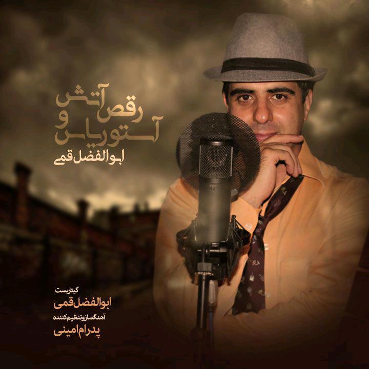 نامبر وان موزیک | دانلود آهنگ جدید Abolfazl-Ghomi