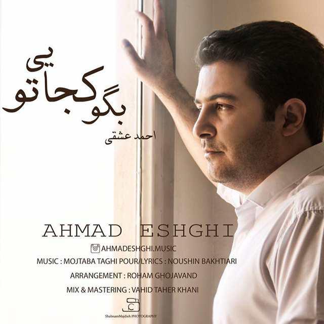 نامبر وان موزیک | دانلود آهنگ جدید Ahmad-Eshghi-Begoo-Kojayi-To