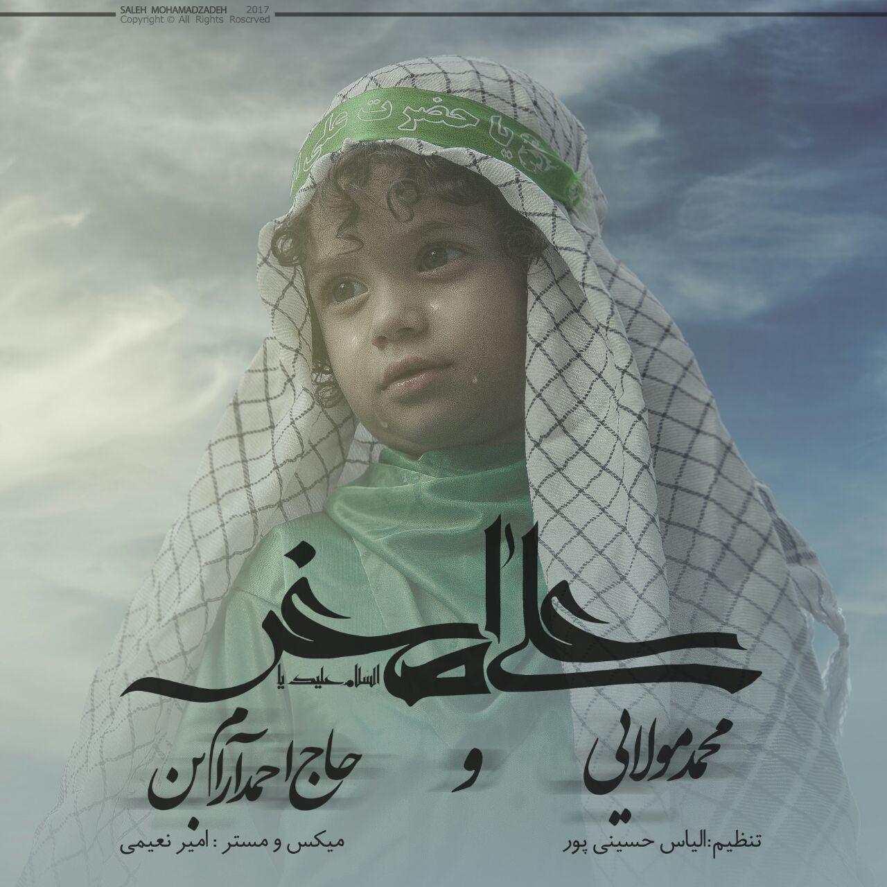 نامبر وان موزیک | دانلود آهنگ جدید Ali-Asghar-Cover