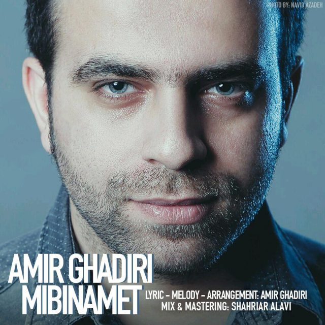 نامبر وان موزیک | دانلود آهنگ جدید Amir-Ghadiri-Mibinamet