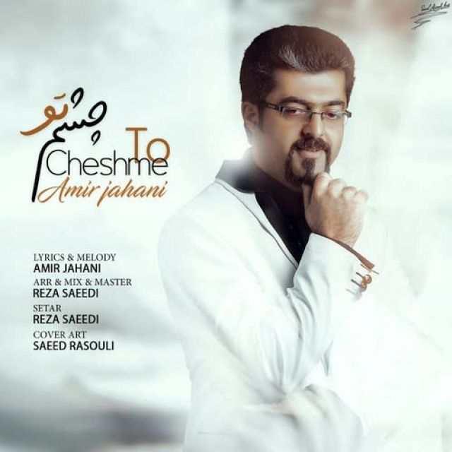 نامبر وان موزیک | دانلود آهنگ جدید Amir-Jahani-Cheshme-To